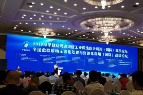 萍乡bobapp手机客户端下载荣获2019年度全国工业固废综合利用最具投资价值创新技术奖