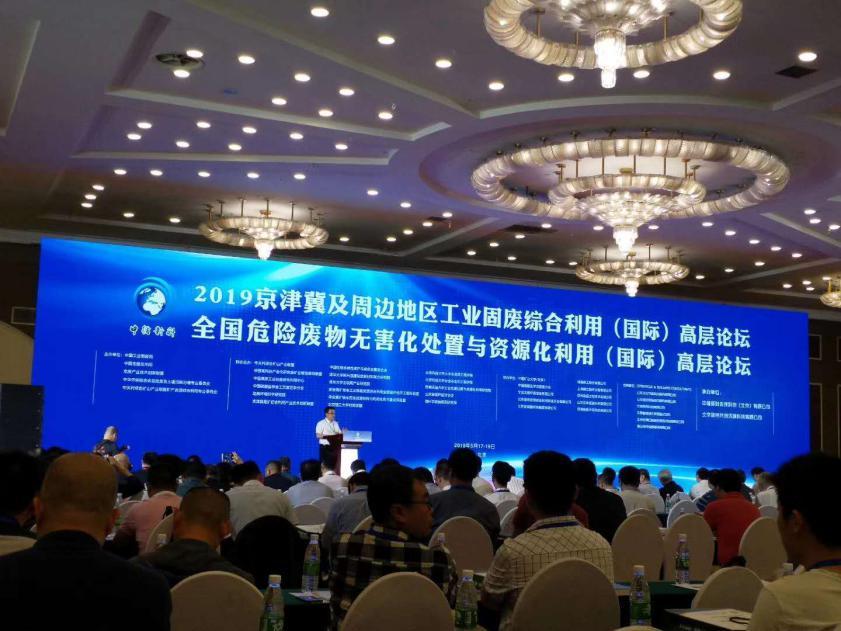 萍乡新安荣获2019年度全国工业固废综合利用最具投资价值创新技术奖