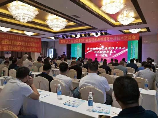 第二届全国焦化行业脱硫废液标准化处理技术交流会在侯马召开
